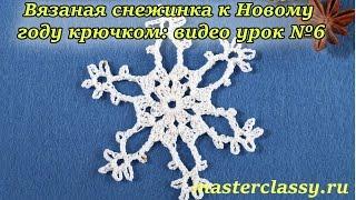 New Year snowflakes tutorial. Вязаная снежинка к Новому году крючком: видео урок №6