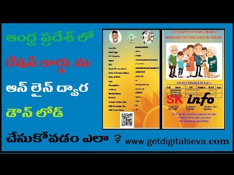 how to download smart ration card online