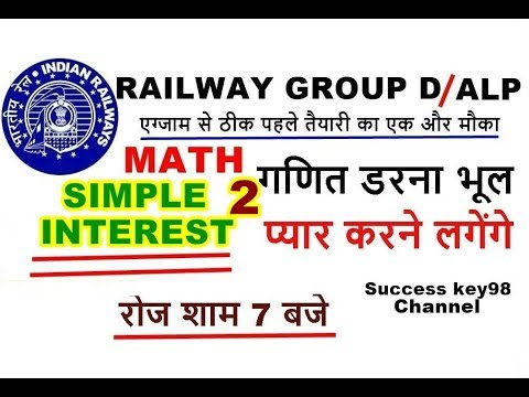 CI and SI Short Tricks in Hindi 2 | Compound interest Problems/tricks in hindi | SSC CGL | BANK PO thumbnail