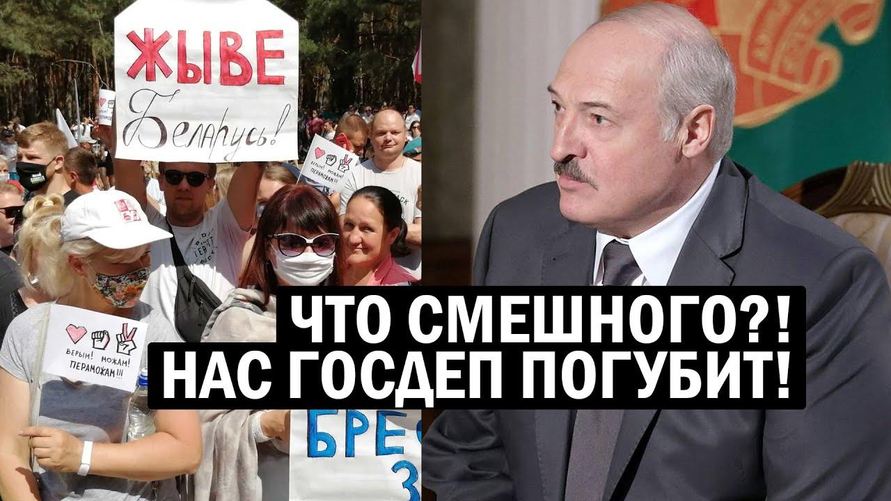 СРОЧНО! Лукашенко со СТРАШИЛКОЙ для народа - Беларусь под прицелом ГОСДЕПА - новости