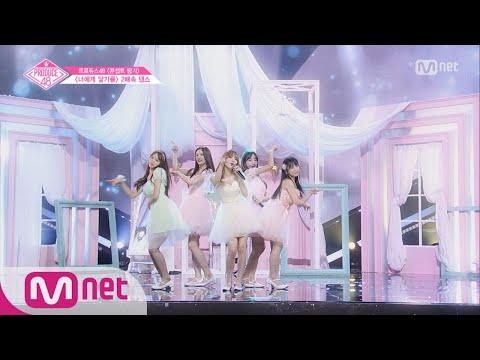 PRODUCE48 [48스페셜] ♬너에게 닿기를 2배속 댄스 @콘셉트 평가 180824 EP.11