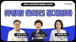 [온라인 공개강좌] 유방암 우유 먹어도 되나요?, 식이…