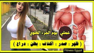 تمرينات الجزء العلوي من الجسم  upper body workout -  ظهر , صدر , أكتاف , بطن , دراع