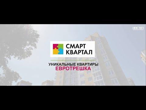 Смарт Квартал. Обзор евротрешки