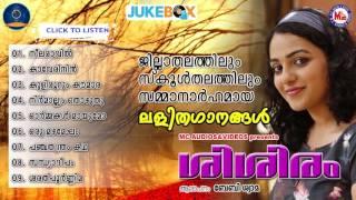 കലോത്സവവേദികൾ കേൾക്കാൻ കൊതിക്കുന്ന ലളിതഗാനങ്ങൾ | Sisiram | light music malayalam for competition