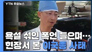 """""""중증외상환자 받을수록 손해""""...현장서 본 이국종 사태 / YTN"""