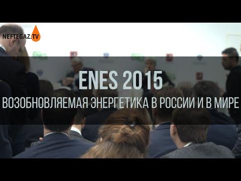 ENES 2015 Возобновляемая энергетика в России и в мире