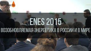 видео Обзор альтернативной энергетики в России: тенденции и перспективы