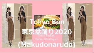 Tokyo Bon 東京盆踊り2020 (Makudonarudo) Namewee黃明志 ft.Meu Ninomiya二宮芽生 dance cover by Aiun&Aien thumbnail