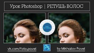 Урок Photoshop | РЕТУШЬ ВОЛОС(В этом уроке вы узнаете как ретушировать волосы Adobe Photoshop. Группа в ВК https://vk.com/foto.pavel Официальный сайт: http://wed-..., 2014-08-20T14:13:44.000Z)