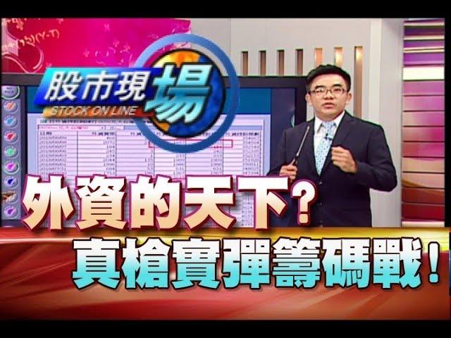 股市現場*鄭明娟20180810-2【外資持股水位 0050套利 價差怎麼賺?】(呂漢威)