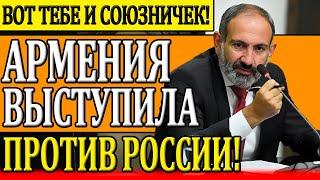 Армения одобрила санкции против России Вот тебе и союзничек Новости