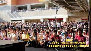 奥華子 出演「ビナウォークミュージックディライト」400回記念SP.ラ...