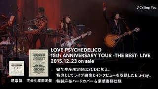 12.23「15th ANNIVERSARY TOUR -THE BEST- LIVE」リリース!! iTunesプレ...