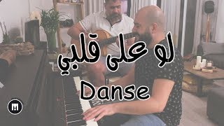 Law Ala Albi (لو على قلبي) - Maan Hamadeh