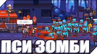 ТАК МНОГО ЗОМБИ ВЫ ЕЩЕ НЕ ВИДЕЛИ - Игра Dead Ahead Zombie Warfare # 24 . Андроид игры про зомби