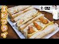 【名古屋めし】 喫茶コンパル風 エビフライサンドイッチの作り方【Kattyanneru】