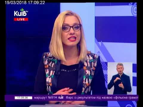Телеканал Київ: 19.03.18 Київ Live 17.00