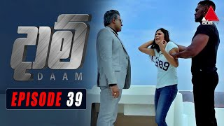 Daam (දාම්) | Episode 39 | 11th February 2021 | Sirasa TV Thumbnail