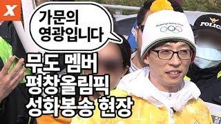"""""""평창 올림픽 퐈이아~!"""" 무한도전 멤버 성화봉송 현장(유재석,박명수,하하,haha)"""
