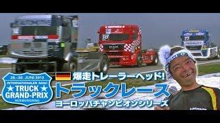 ドイツ・ニュルのトラックレース のむけんレポート  V OPT 235 ①