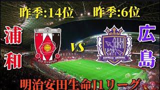【明治安田生命J1リーグ】浦和レッズ VS サンフレッチェ広島