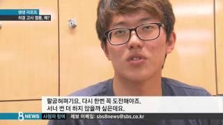 3수·4수는 '기본'…취업난에 '의경 고시' 열풍 /SBS