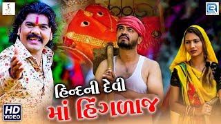 Hind Ni Devi Maa Hingalaj | Latest Gujarati Song | હિન્દની દેવી માં હિંગળાજ | Jayanti Vagh
