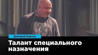 Gambar cover Талант специального назначения | Дмитрий Карпов | Prosmotr