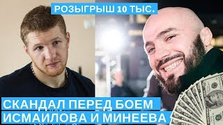 Скандал Исмаилова и Минеева перед боем на Fight Nights
