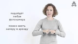 Обучение фотографии для глухих и слабослышащих