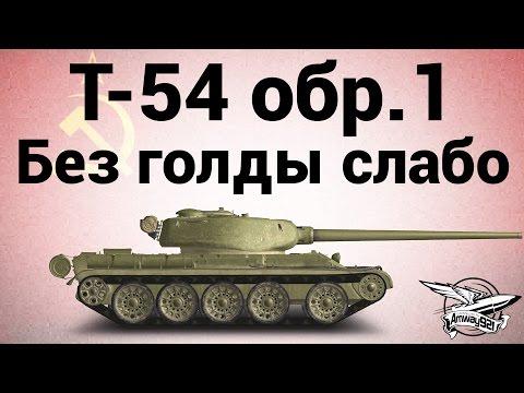 Т-54 первый образец - Без голды слабо