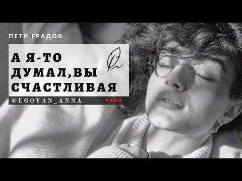 «А я-то думал, Вы счастливая» - Anna Egoyan (автор Пётр Градов).