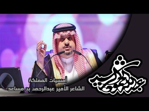 أمسيات المملكة الشاعر الأمير عبدالرحمن بن مساعد
