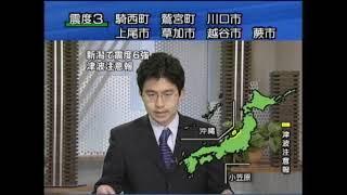 2007年7月16日新潟県中越沖地震 初期報道