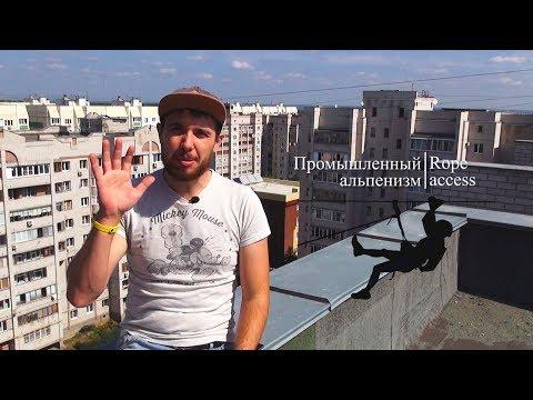Пять причин работать на себя | Промышленый альпинизм Rope Access