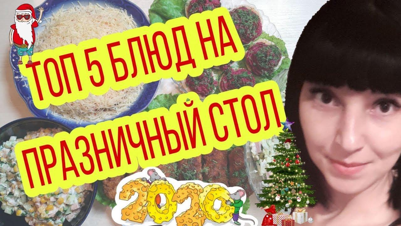 Топ 5 блюд на ПРАЗДНИЧНЫЙ СТОЛ\\  НОВОГОДНИЙ СТОЛ 2020