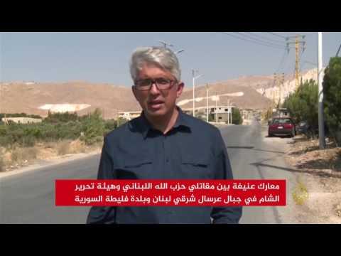 معارك بين مقاتلي حزب الله وهيئة تحرير الشام بعرسال  - نشر قبل 1 ساعة