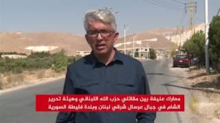 معارك بين مقاتلي حزب الله وهيئة تحرير الشام بعرسال