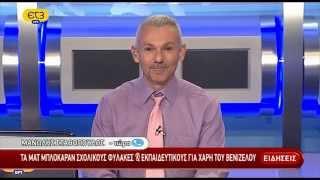 ΔΕΛΤΙΟ ΕΙΔΗΣΕΩΝ ΕΡΤ- ΕΡΤ3 18-10-2014
