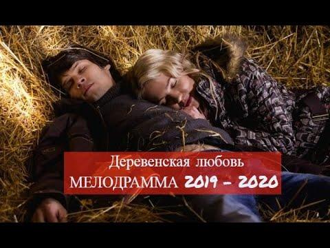 ЛЮБОВЬ В ДЕРЕВНИ  -  Русская мелодрама (2019 - 2020)