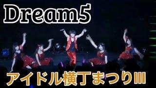 ニコニコ生放送のアイドル横丁まつり2013で行われたDream5のライブ映像...
