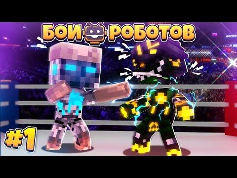 Битва роботов 1 сезон 1 серия