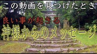 【平泉寺白山神社遠隔参拝】この動画に辿り着いた時人生が変わるサイン(Heisenji Hakusan Shrine Fukui Japan)パワースポットひとり旅#70