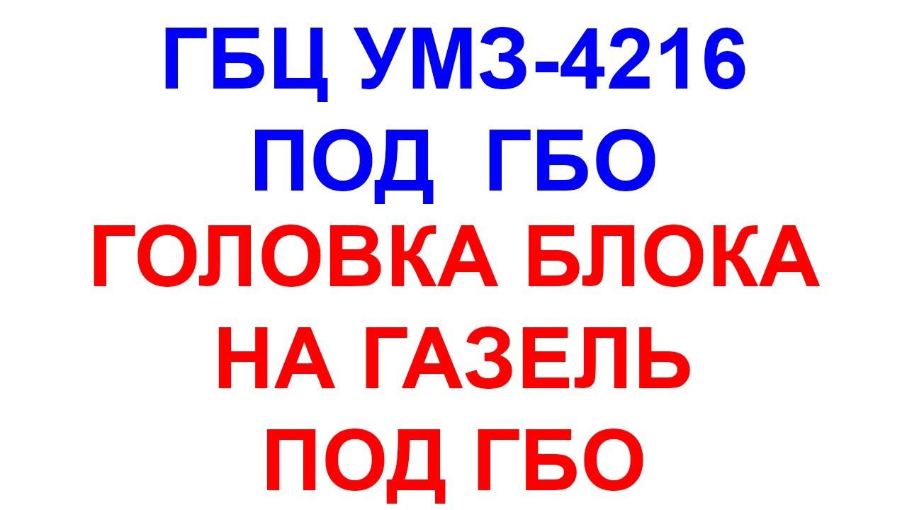 Головка блока цилиндров ГБЦ УМЗ-4216 под ГБО.