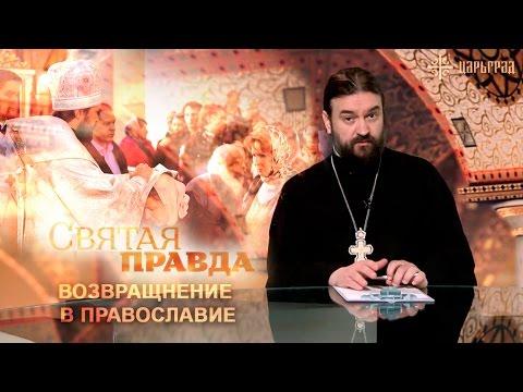 Возвращение в Православие: за одного битого двух небитых дают [Святая правда]
