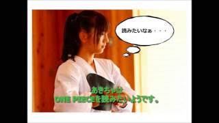 AKB48 高城亜樹ことあきちゃが漫画ワンピースを途中まで読んで止まって...