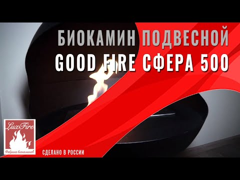 Круглый биокамин подвесной Good Fire СФЕРА 500 \\ Luх Fire