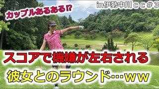 【ゴルフ初心者】スコアと共に気持ちも下がり気味?!ww#伊勢中川cc3