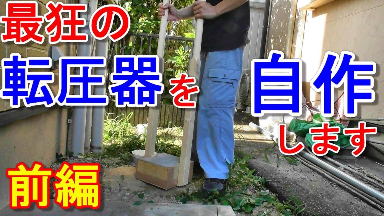【自作転圧器】土を締め固める転圧器を自作します 前編